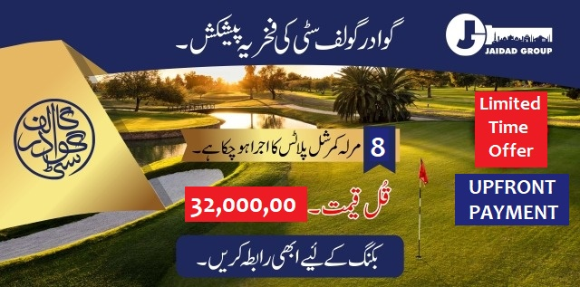 Gwadar Golf City Launches 8 Marla Commercial Plots – Prices & Booking Details