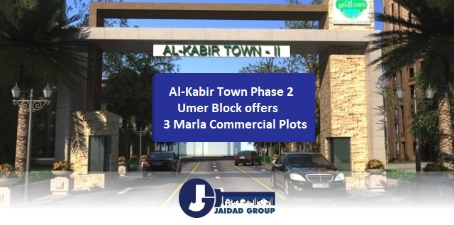 Al Kabir Town Phase 2 Umer Block – Commercial Plots, Price Details