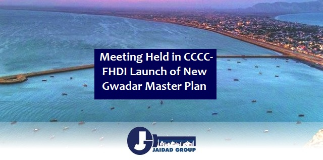 Meeting Held in CCCC-FHDI – Launch of New Gwadar Master Plan